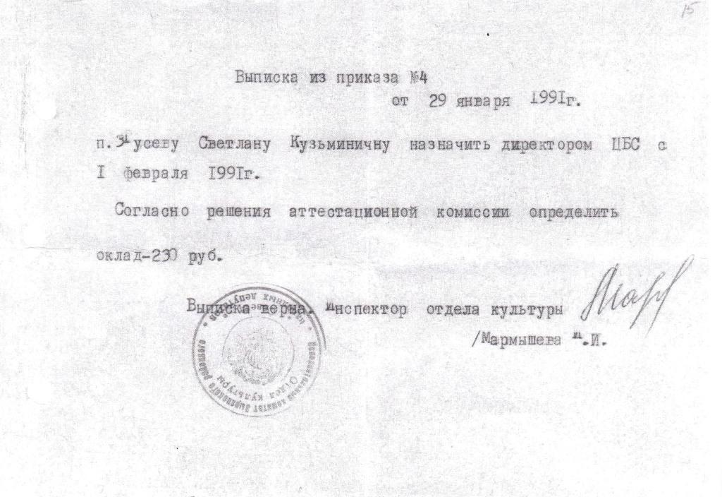 Выписка из приказа №4 от 29 января1991г.