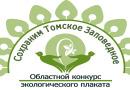 Названы победители областного конкурса экологического плаката «СОХРАНИМ ТОМСКОЕ ЗАПОВЕДНОЕ»