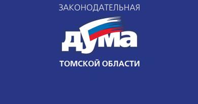 Областной конкурс на лучшую читающую семью в Томской области «Читаем всей семьёй» в 2017 году