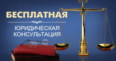 Внимание! Встреча с юрисконсультом.