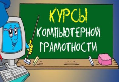 Обучение основам компьютерной грамотности продолжается!