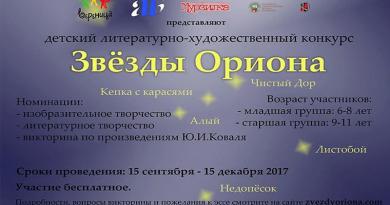 К 80-летию писателя Юрия Иосифовича Коваля Анонс литературного конкурса!
