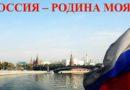 Конкурс «Россия, Родина моя!»