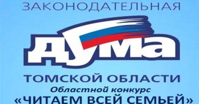 Областной конкурс на лучшую читающую семью в Томской области «Читаем всей семьёй» в 2018 году