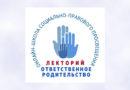 29 мая 2018 года в 17.00 ОНЛАЙН-ТРАНСЛЯЦИЯ ЛЕКЦИИ: «Улица и интернет: современные угрозы и действенные способы защиты детей»