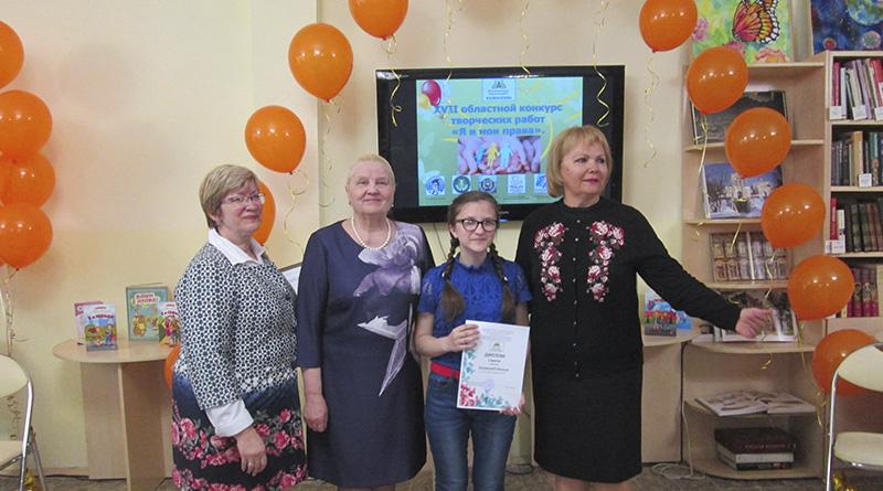 В Томской областной детско-юношеской библиотеке прошло торжественное награждение XVII Областного конкурса творческих работ «Я и мои права»