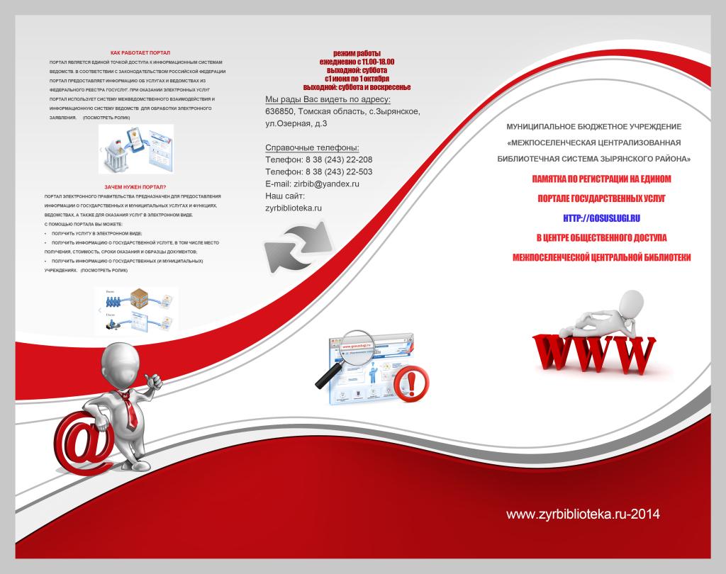 регистрация на портале1