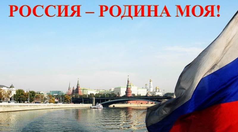 Конкурс «Россия, Родина моя!» – Муниципальное бюджетное учреждение ...