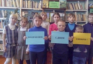«Сибирь, моя бескрайняя!»