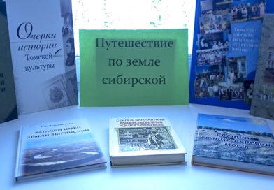 Путешествие по земле сибирской