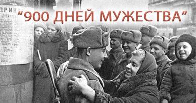 """""""900 дней мужества"""""""