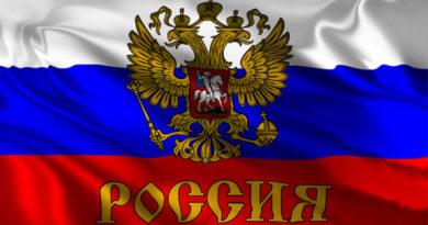 Районный конкурс историко-поисковых,  исследовательских, литературных работ  «Россия, Родина моя!»