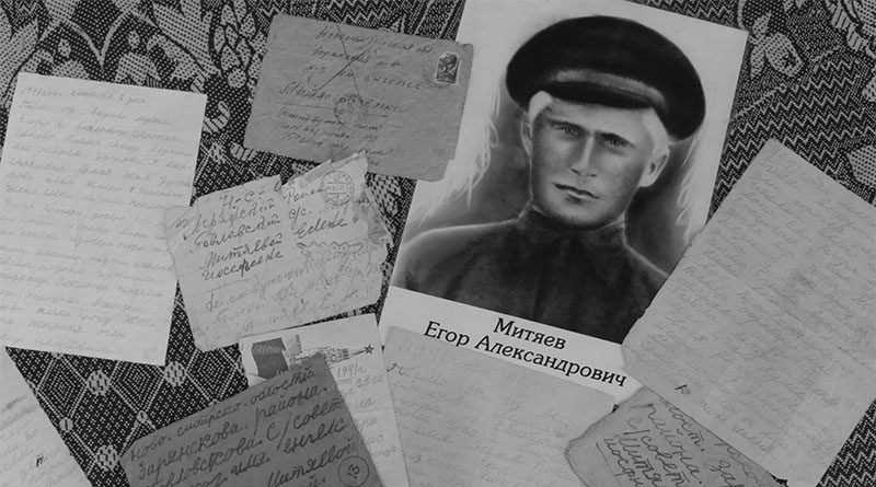 """Ожившие письма с фронта"""
