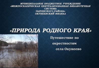 Путешествие по окрестностям села Окунеево