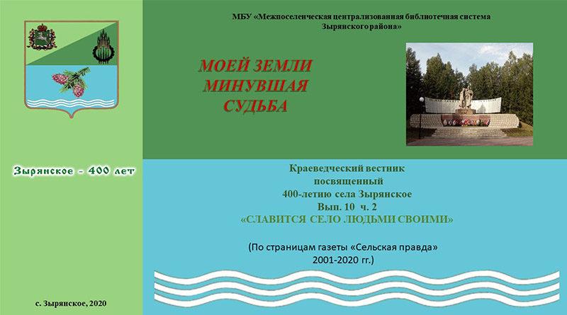 Краеведческий вестник  посвященный 400-летию села Зырянское Вып. 10  ч. 2
