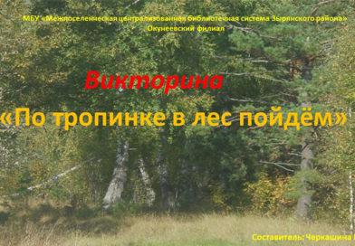 «По тропинке в лес пойдём»