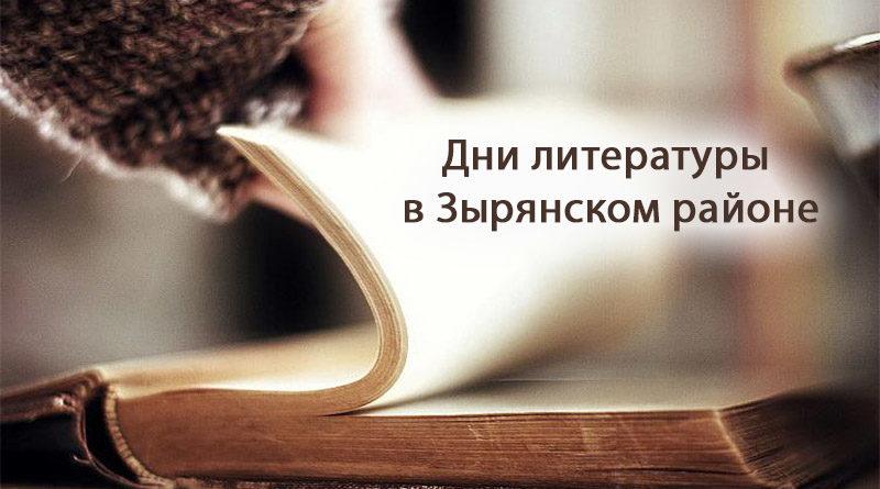 Дни литературы в Зырянском районе