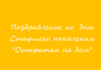«Открытка на дом»
