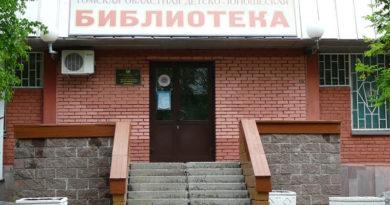 """С юбилеем  """"Томская областная детско-юношеская библиотека""""!!!"""