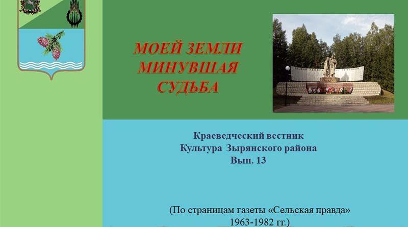 Краеведческий вестник Культура Зырянского района Вып. 13