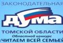 Областной конкурс на лучшую читающую семью в Томской области «Читаем всей семьёй» в 2021 году