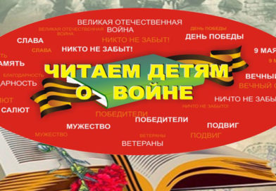 Международная Акция «Читаем детям о войне-2021»