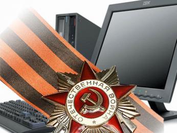 Интернет-ресурсы о Великой Отечественной войне