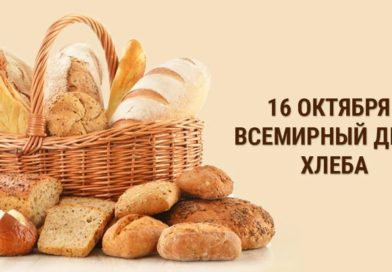 Хлебу вечное почтение